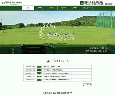 新南陽ゴルフ練習場 様