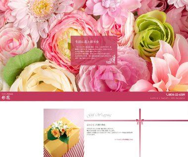 ラッピング&花の店 彩花 様