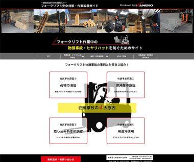 兼子産業株式会社 様 ソリューションサイト